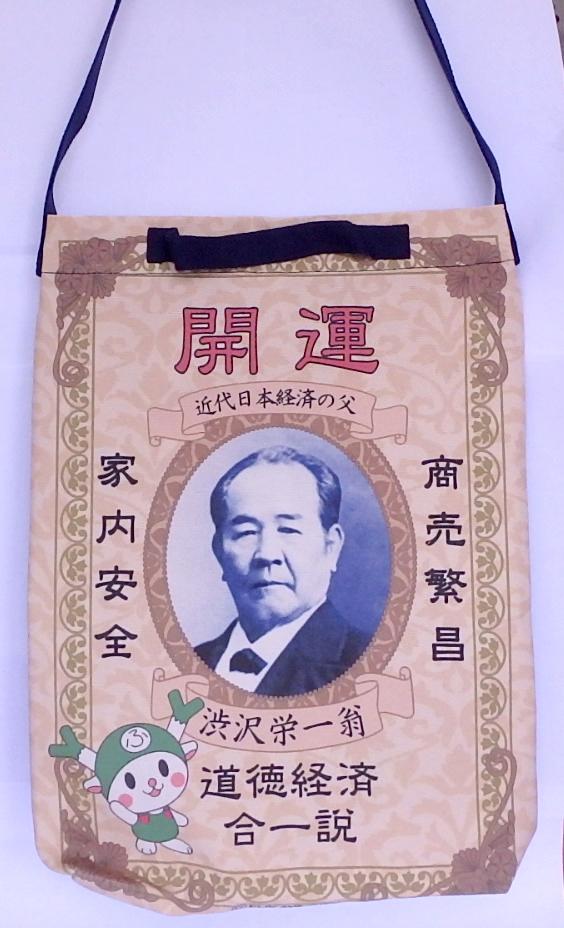 渋沢栄一トートバッグ