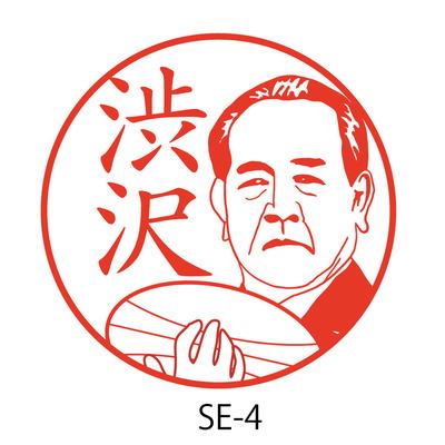 渋沢栄一ネーム印