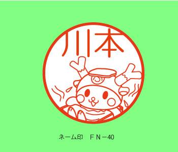 ふっかちゃんネーム印