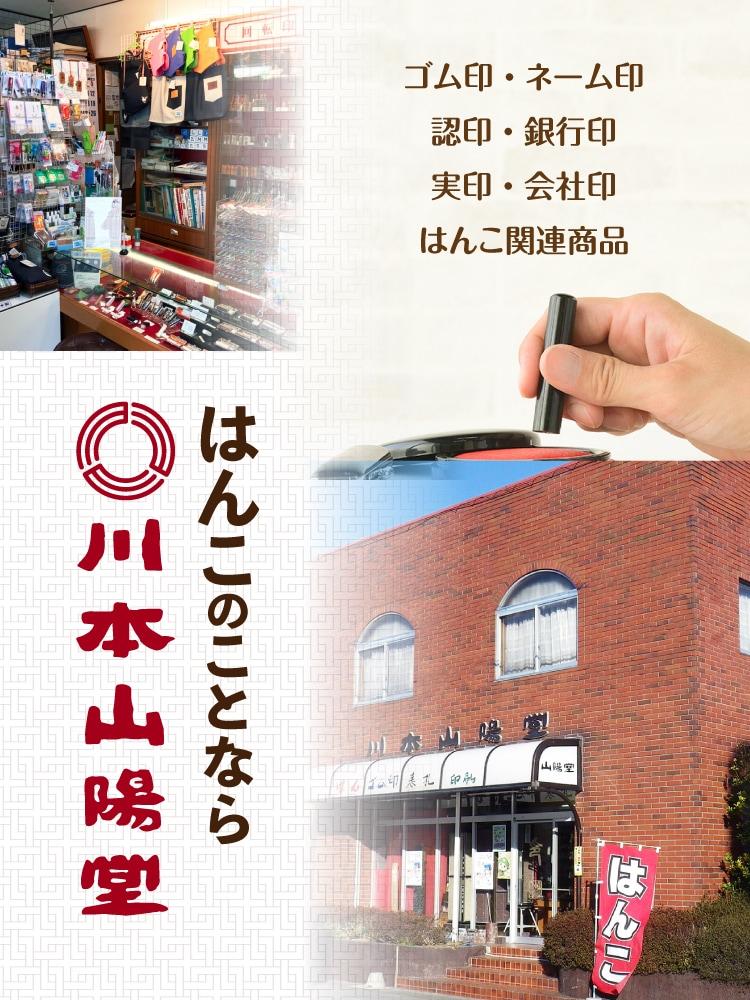 川本山陽堂