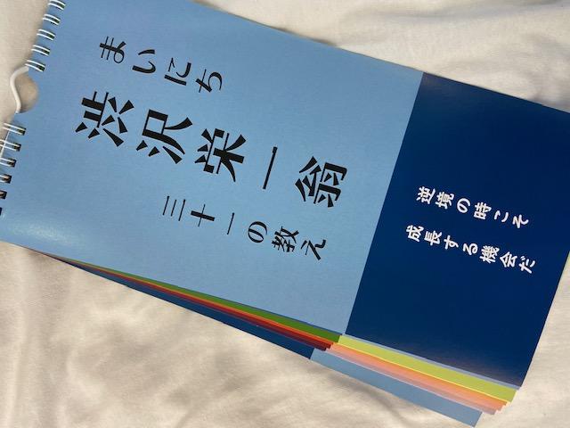 渋沢栄一カレンダー