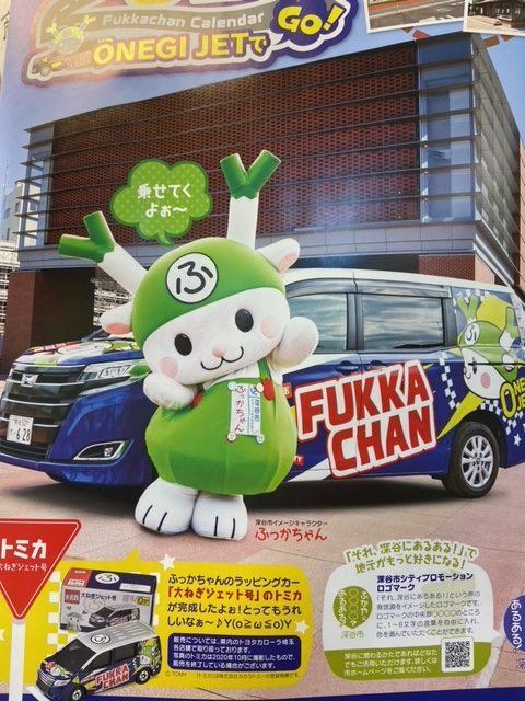 ふっかちゃんカレンダー2021