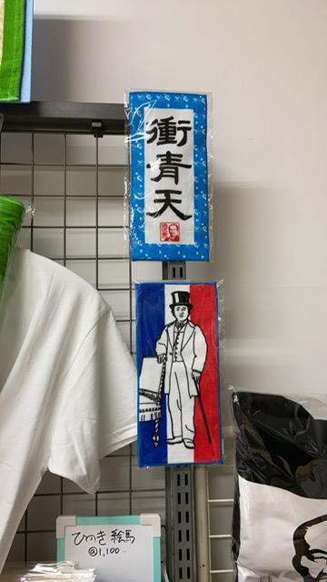 渋沢栄一ミニタオル